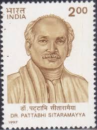 Pattabhi stamp